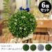 グリーンボール 6個セット 直径28~33cm 人工樹木 造花
