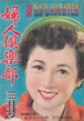 婦人倶楽部 昭28年3月(34巻4号)長崎乙女の夢と生活、悲劇の家・近衛家に春ふたたび他