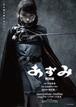 「あずみ戦国編」公演DVD