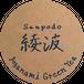 本山茶 綾波 -ayanami- アルミ色袋入り 30g