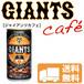 巨人軍公認! GIANTSカフェ ジャイアンツカフェ ブラック無糖缶コーヒー30本 :2018-8708880000