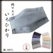 【ワンタック】絹マスク新10色 いろひかり ALLシーズン