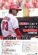 【S席】菊池涼介と過ごすカープファンSpecial Event~SECOND TIME