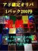 【遊戯王オリパ】爆アド夢オリパ 30パック用(120枚)