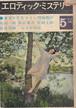 エロティック・ミステリー 昭36年5月(2巻5号)風太郎、黒岩重吾、島田一男他