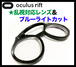 Oculus Rift用 脱着式視力補正レンズ ★乱視対応&ブルーライトカット