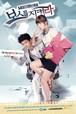 韓国ドラマ【ボスを守れ】Blu-ray版 全18話
