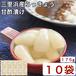 三里浜産らっきょう甘酢漬175g×10袋