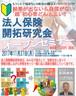 法人保険開拓研究会オープンセミナー