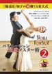 DVD三輪嘉広・知子の新・勝てる東大式 / バリエーション超速マスター術②スローフォックストロット