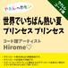 世界でいちばん熱い夏 プリンセス プリンセス ウクレレコード譜 Hirome♡ U20190032-A0035