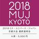 「2018ミスユニバース京都大会 最終選考会」A席チケット