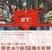 Hello NY!ニューヨークのぬり絵