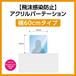 飛沫感染防止アクリルパーテーション 【横幅60cmタイプ】