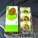 讃岐産のキウイ「香緑」の生サプレ  さんきうい(9枚入り)