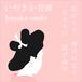 いやさか音頭(Iyasaka-ondo) 三味線文化譜