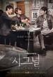 韓国ドラマ【シグナル】Blu-ray版 全16話