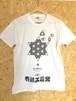 『奇跡大連発』T-shirt WH×BK