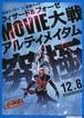 (1)仮面ライダー×仮面ライダー ウィザード&フォーゼ MOVIE大戦 アルティメイタム