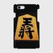 王将 側表面印刷スマホケース iPhone7 ツヤ有り(コート)