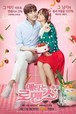 ☆韓国ドラマ☆《じれったいロマンス》Blu-ray版 全13話 送料無料!