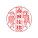 Web落款<710>楷書体(21mm印)