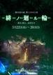 緋ノ廻ル輪DVD AB2枚組