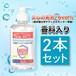 香料入り(微香料タイプ):デリスアルコールジェル(アルコール75%)500ML 2本