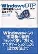WindowsDTP [第2版] ―印刷物制作のための基本ルール―