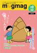 mogmag(モグマグ)9号【2017春号】