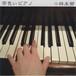 茶色いピアノ
