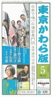 東京かわら版 2010(平成22)年5月号