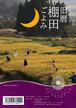 平成29年版「旧暦棚田ごよみ」卓上タイプ(5部セット)