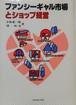 【昭和のマーケティング】ファンシーギャル市場とショップ経営