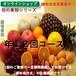 【旬のこだわりフルーツシリーズ:頒布会定期配送】年12回コース 【送料無料】