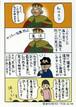 【50枚】小学生にもわかる憲法入門ポストカード