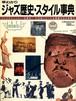 別冊スイングジャーナル 早わかり ジャズ歴史・スタイル事典(1988)