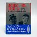 絶版本 180805-38『本田宗一郎と井深大』/ 板谷 敏弘、益田 茂