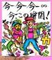 YAMASAKI BROTHERS 10TH ANNIVERSARY  『絵と書(ええとしにしよう)』T