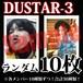 【チェキ・ランダム10枚】DUSTAR-3