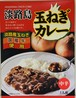 【お手頃な価格で美味❗️】淡路島 玉ねぎカレー 〈中辛〉