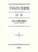 千島喜久男選集第一巻 生命の波動・螺旋性 ~生命弁証法の理論と実際