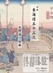 N1603-11 Tokaido-53tsugi III(Shakuhachi, Shamisen, Koto, 17/Y. NAKAMURA /Full Score)