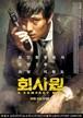 ☆韓国映画☆《ある会社員》DVD版 送料無料!