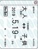 ロマン急行/初期衝動パスケース