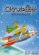 【絵本】ロケット王子 1