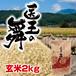 富山県産コシヒカリ「医王の舞」玄米2kg