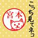 こっち見てネコ シャチハタタイプの可愛いハンコ