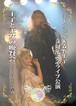 【動画CD+写真集】五周年ライブ-王子と王女の晩餐会(データCD)