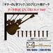 「ギターのL字フック」3Dプリント用データ